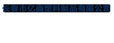 长春市亿鑫塑料制品有限公司